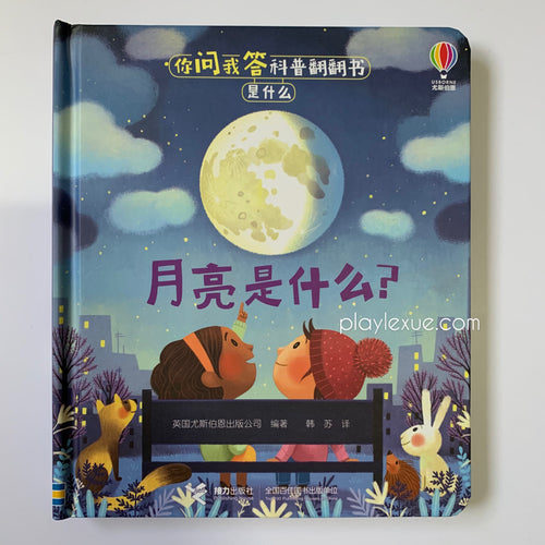 你问我答《月亮是什么?》Q&A: What is the moon? Lift a flap book
