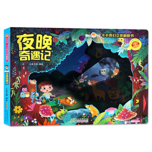 Night adventures interactive book 夜晚奇遇记