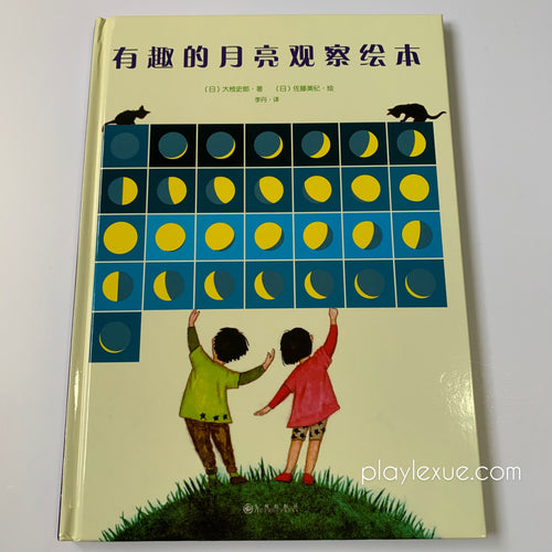 《有趣的月亮观察绘本》A moon observation picture book