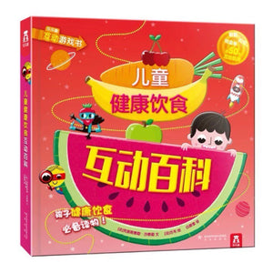 Healthy eating game book 健康饮食游戏书.