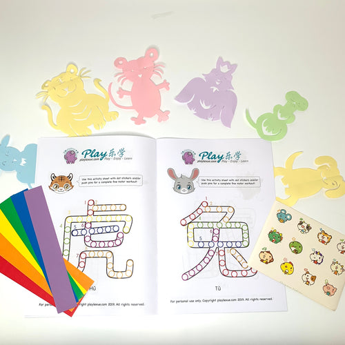 12 Chinese zodiac ACTIVITIES ONLY set 十二生肖活动包 *Ready stock