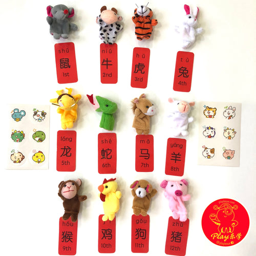 Chinese zodiac finger puppets