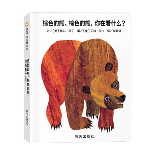 《棕色的熊,棕色的熊,你在看什么?》Brown bear brown bear what do you see board book