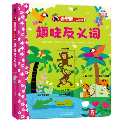 Opposites lift a flap game book 趣味反义词