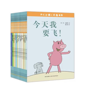 Elephant and piggy 大象和小猪 (Backorder ready end Sep).