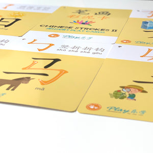Chinese strokes 1 & 2 cards bundle