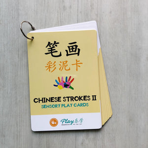 Chinese strokes 2 playdough cards.