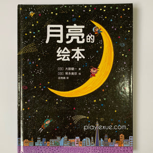 《月亮的绘本》A moon picture book