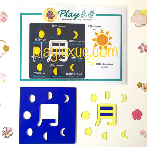 Moon phase acrylic puzzle kit