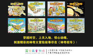 神奇校车全套12册 Magic school bus set of 12
