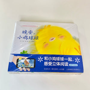 Little chick growing up series 小鸡球球成长绘本系列6册