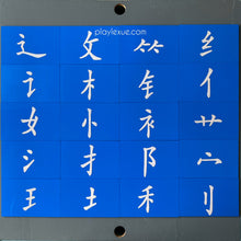 偏旁砂字板 Chinese radicals wooden sand boards with radical labels