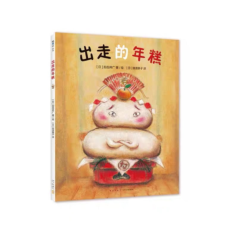 《出走的年糕》The Nian Gao that ran away