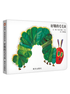 《好饿的毛毛虫》The very hungry caterpillar board book