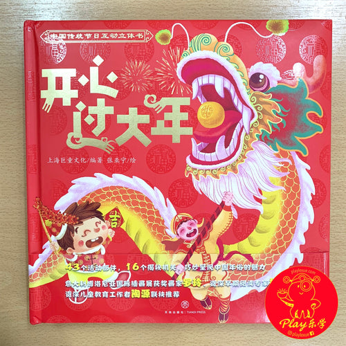 CNY pop up book 2《开心过大年》BACKORDER ready earliest 21-27 Dec 2018