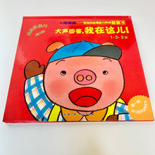 Mama I can do it set of 5 妈妈我能行5册
