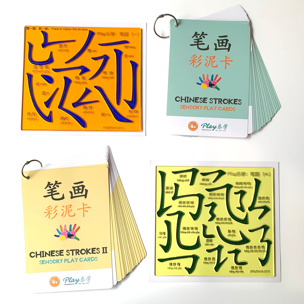 The complete Chinese strokes 1 & 2 bundle.