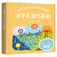 汉字是拼出来的 Like puzzle like Chinese - oracle bone script (part 2)