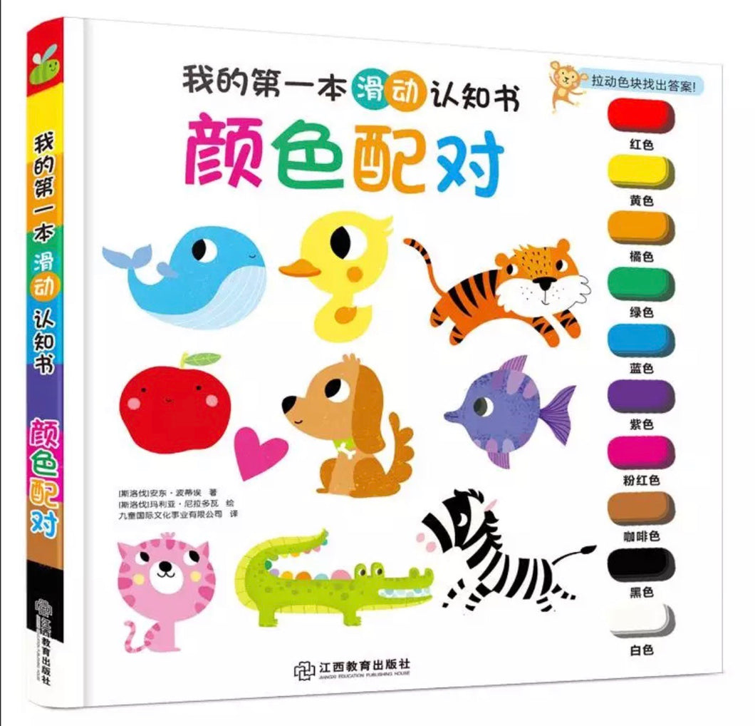 Colours sliding tabs board book 滑块游戏书:颜色配对
