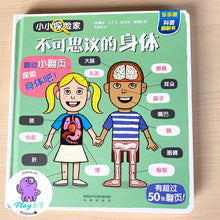 The amazing body lift a flap book 不可思议的身体