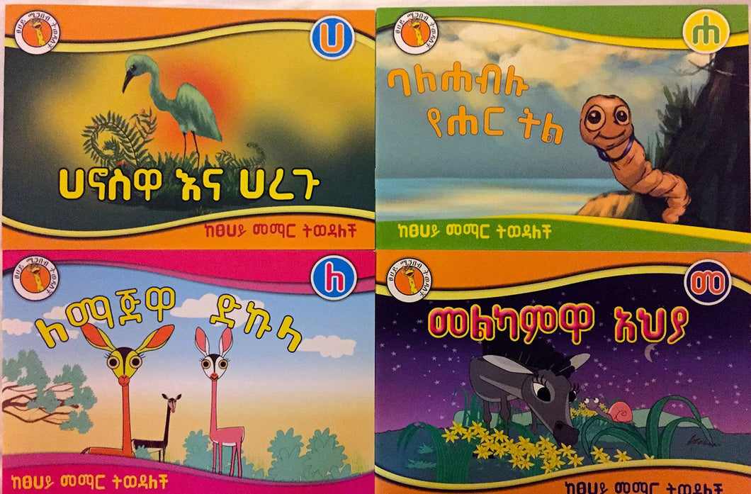 Tsehai Loves Reading. Series Pack 1 of 8. Amharic