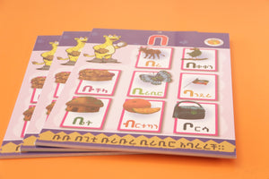 Amharic Alphabet, Flashcard Set