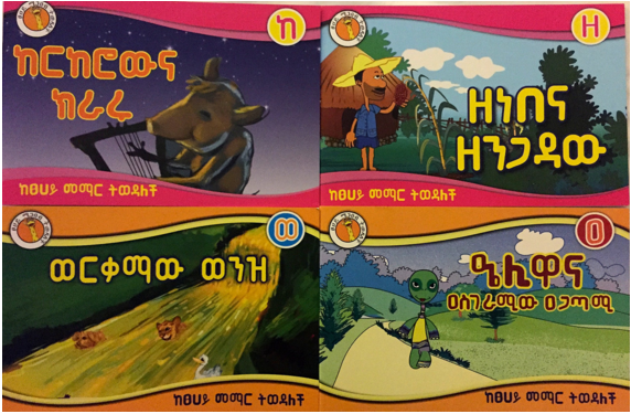 Tsehai Loves Reading. Series Pack 5 of 8. Amharic
