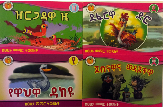 Tsehai Loves Reading. Series Pack 6 of 8. Amharic