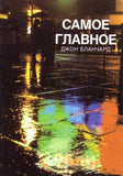 9780852343562-Ultimate Questions: Russian-Blanchard, John