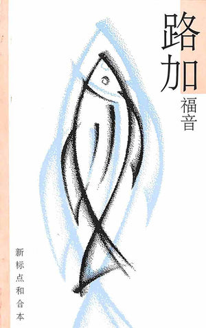Chinese Luke Simplified Script by Bible (9789812202925) Reformers Bookshop