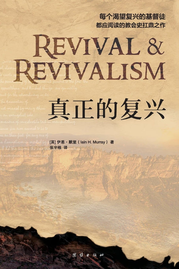 Revival and Revivalism (Chinese) | 9787512610019