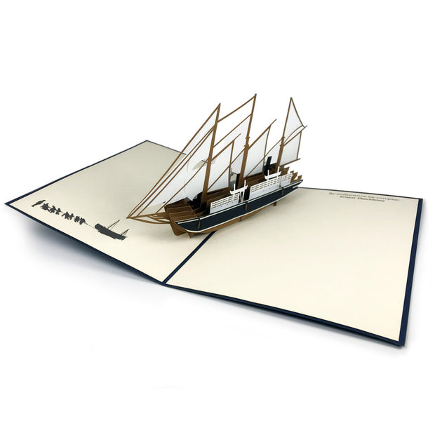 The Shackleton Endurance Pop-Up Card