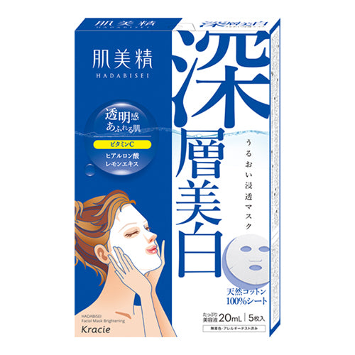 Hadabisei Face Mask (Brightening ) 5Pcs