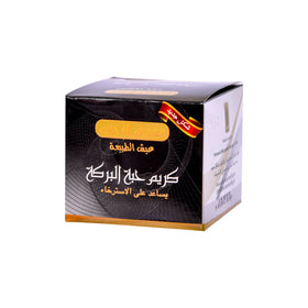 Black Seed Cream 50gm