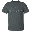 Image of Bulleh Shah | Ki Janan Main Kon | Ultra Cotton T-Shirt