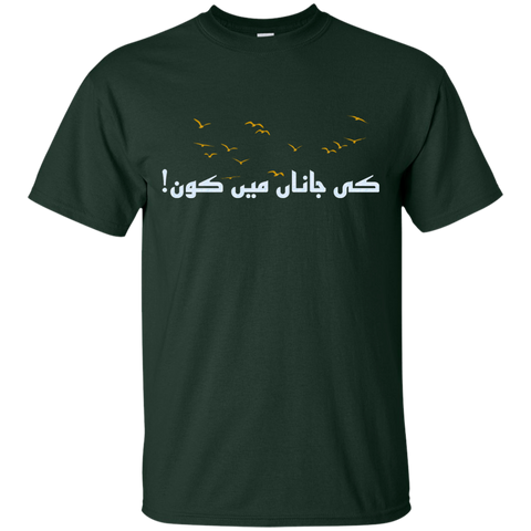 Bulleh Shah | Ki Janan Main Kon | Ultra Cotton T-Shirt