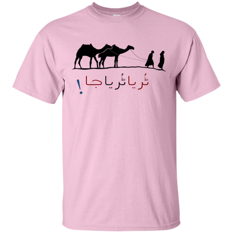 TURYA TURYA JA - BABA FARID - Ultra Cotton T-Shirt