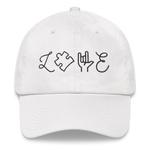 Unisex White LOVE Autism Embroidered Hat