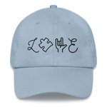 Unisex Baby Blue LOVE Autism Embroidered Hat