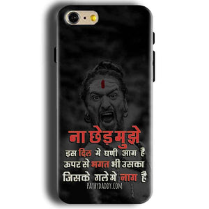 Apple iphone 5 5s Mobile Covers Cases Mere Dil Ma Ghani Agg Hai Mobile Covers Cases Mahadev Shiva - Lowest Price - Paybydaddy.com