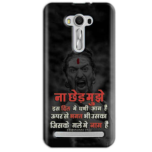 Asus Zenfone 2 Laser ZE550KL Mobile Covers Cases Mere Dil Ma Ghani Agg Hai Mobile Covers Cases Mahadev Shiva - Lowest Price - Paybydaddy.com