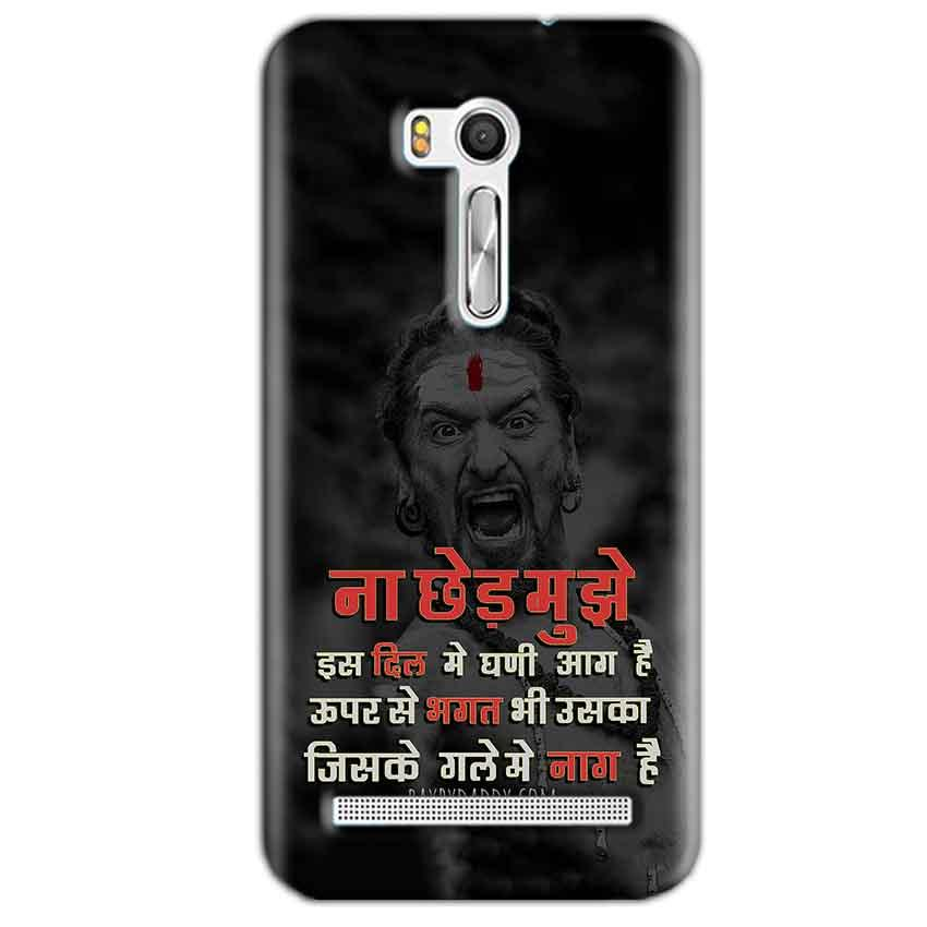 Asus Zenfone Go ZB551KL Mobile Covers Cases Mere Dil Ma Ghani Agg Hai Mobile Covers Cases Mahadev Shiva - Lowest Price - Paybydaddy.com