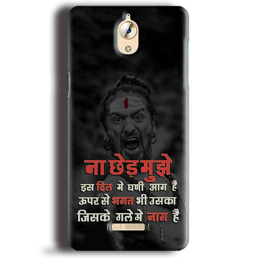 CoolPad Mega 3 Mobile Covers Cases Mere Dil Ma Ghani Agg Hai Mobile Covers Cases Mahadev Shiva - Lowest Price - Paybydaddy.com