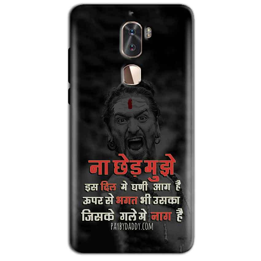 Coolpad Cool 1 Mobile Covers Cases Mere Dil Ma Ghani Agg Hai Mobile Covers Cases Mahadev Shiva - Lowest Price - Paybydaddy.com