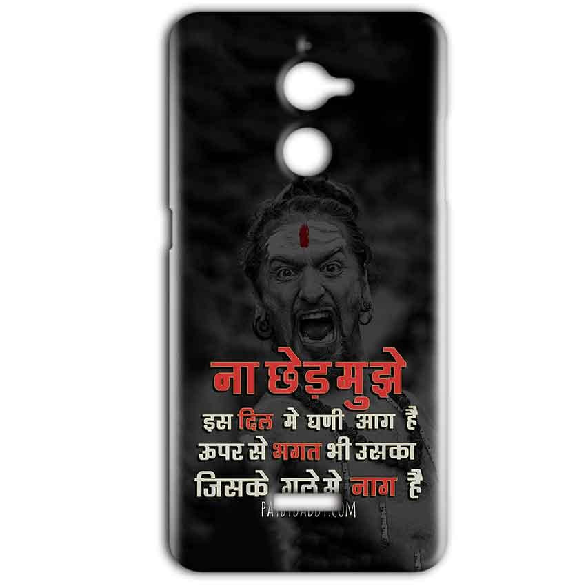 Coolpad Note 5 Lite Mobile Covers Cases Mere Dil Ma Ghani Agg Hai Mobile Covers Cases Mahadev Shiva - Lowest Price - Paybydaddy.com