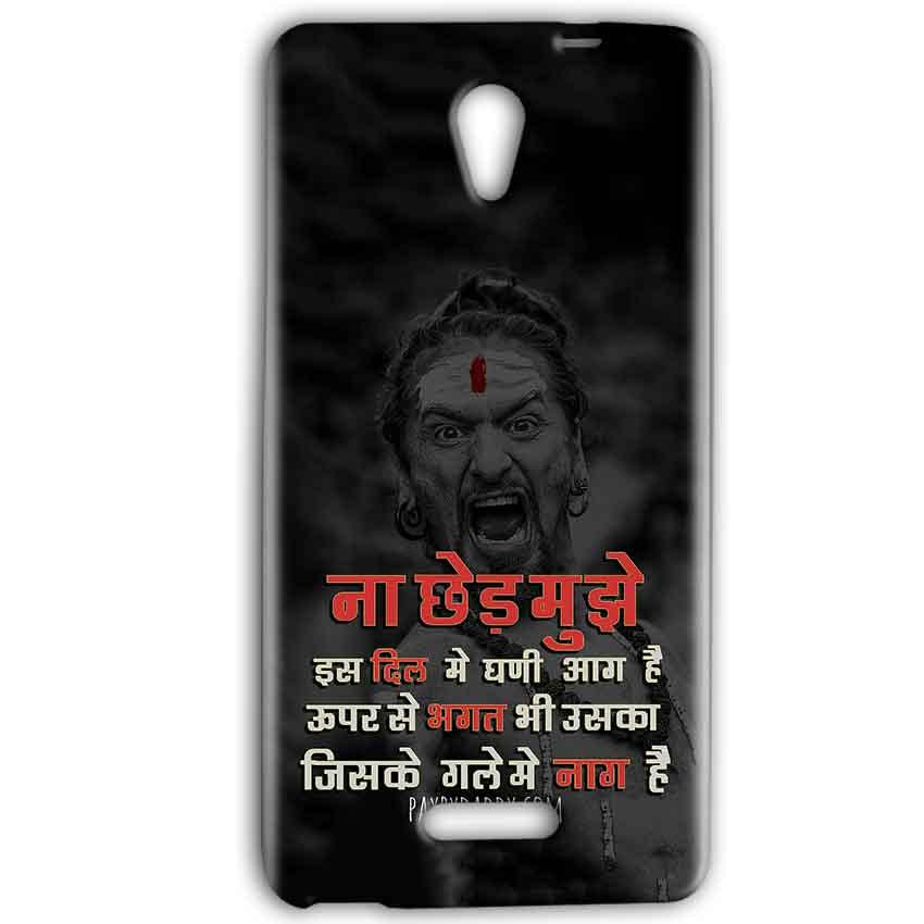 Gionee Marathon M4 Mobile Covers Cases Mere Dil Ma Ghani Agg Hai Mobile Covers Cases Mahadev Shiva - Lowest Price - Paybydaddy.com