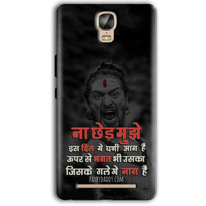 Gionee Marathon M5 Plus Mobile Covers Cases Mere Dil Ma Ghani Agg Hai Mobile Covers Cases Mahadev Shiva - Lowest Price - Paybydaddy.com