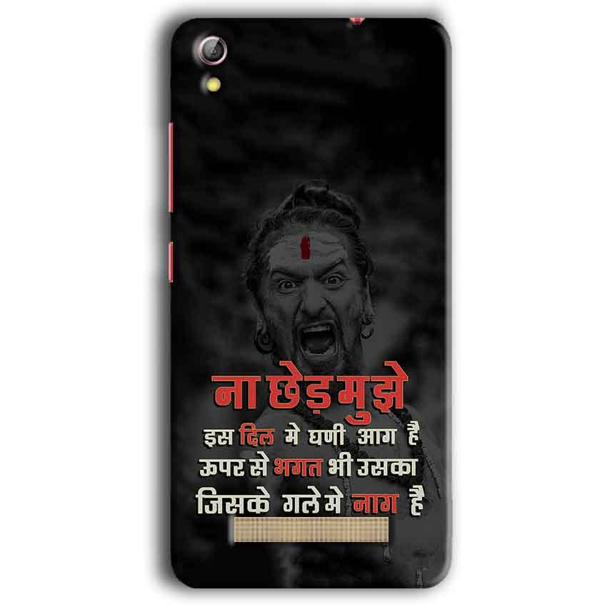 Gionee Pioneer P5W Mobile Covers Cases Mere Dil Ma Ghani Agg Hai Mobile Covers Cases Mahadev Shiva - Lowest Price - Paybydaddy.com