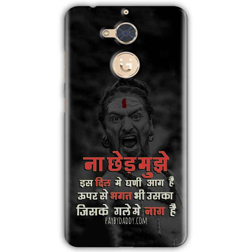 Gionee S6 Pro Mobile Covers Cases Mere Dil Ma Ghani Agg Hai Mobile Covers Cases Mahadev Shiva - Lowest Price - Paybydaddy.com