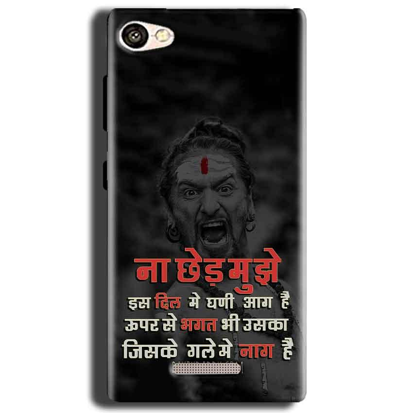 Gionee S Plus Mobile Covers Cases Mere Dil Ma Ghani Agg Hai Mobile Covers Cases Mahadev Shiva - Lowest Price - Paybydaddy.com
